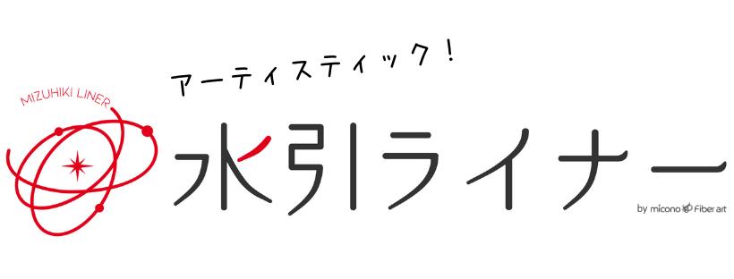 アーティスティック!【水引ライナー】公式サイト