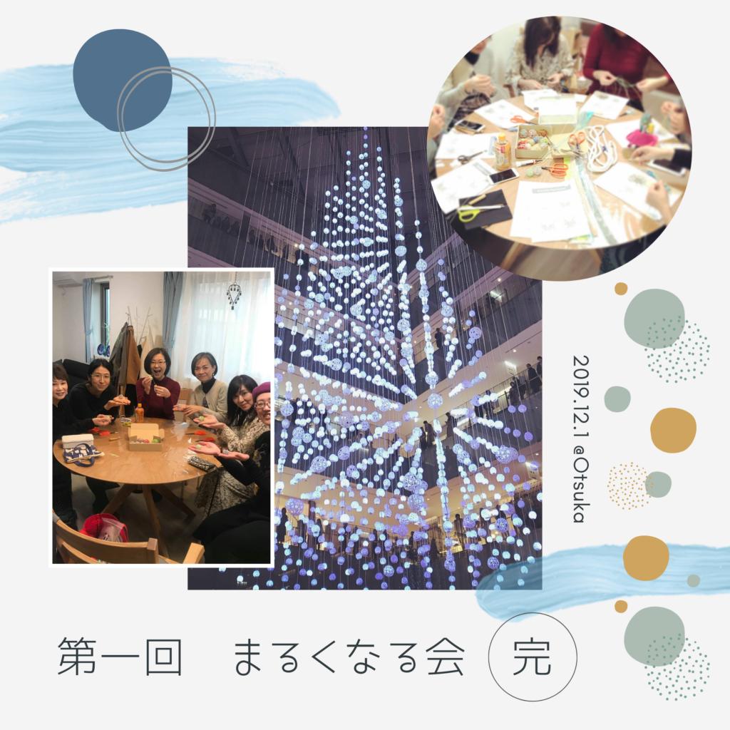 水引毬飾りを作る『まるくなる会』開催&東京駅丸の内KITTEの水引ツリー見学へ