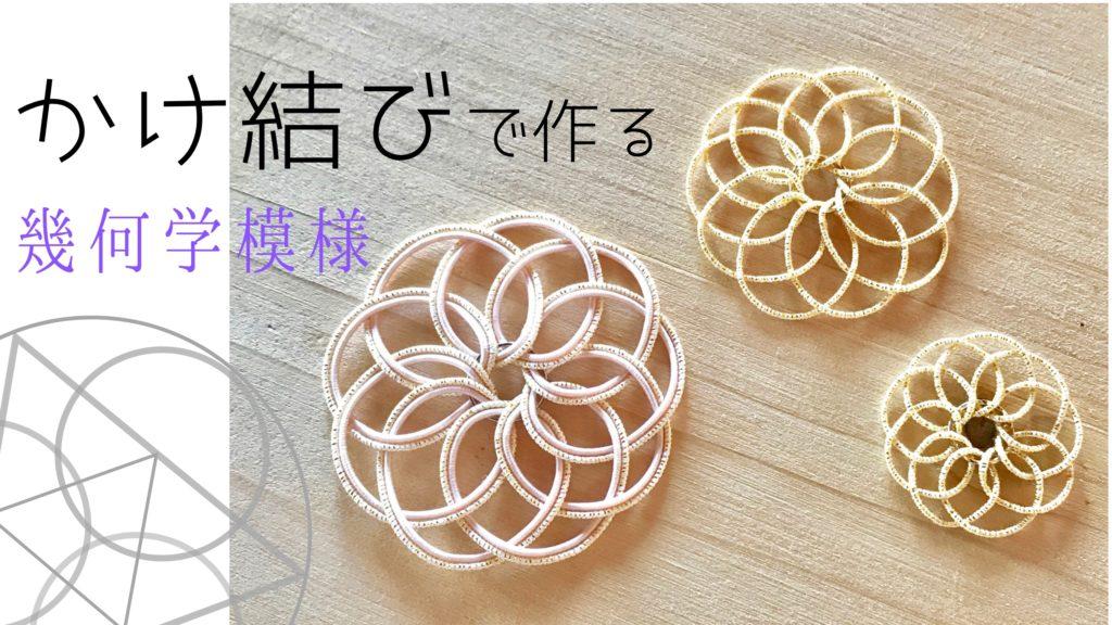 【かけ結び】で作る幾何学模様/オンライン版ワークショップ