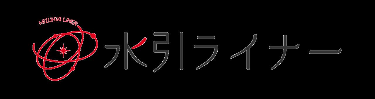 Pray&Play ! Mizuhiki【水引ライナー】公式サイト