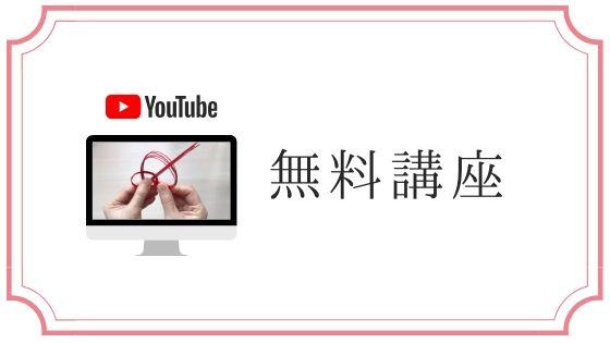 youtubeチャンネルで無料水引結び講座配信