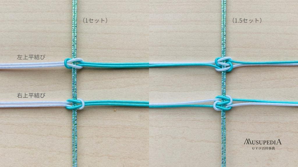 七宝結びは平結びで成り立つ