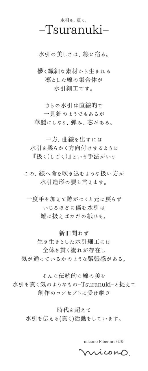 水引を貫く-tsuranuki-