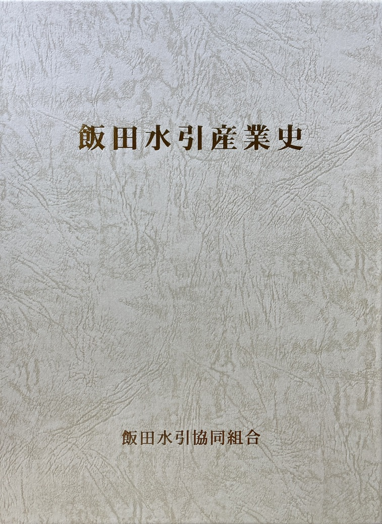 飯田水引産業史